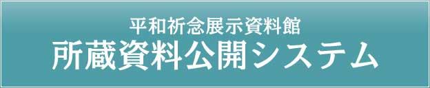 平和祈念展示資料館 所蔵資料情報公開システム