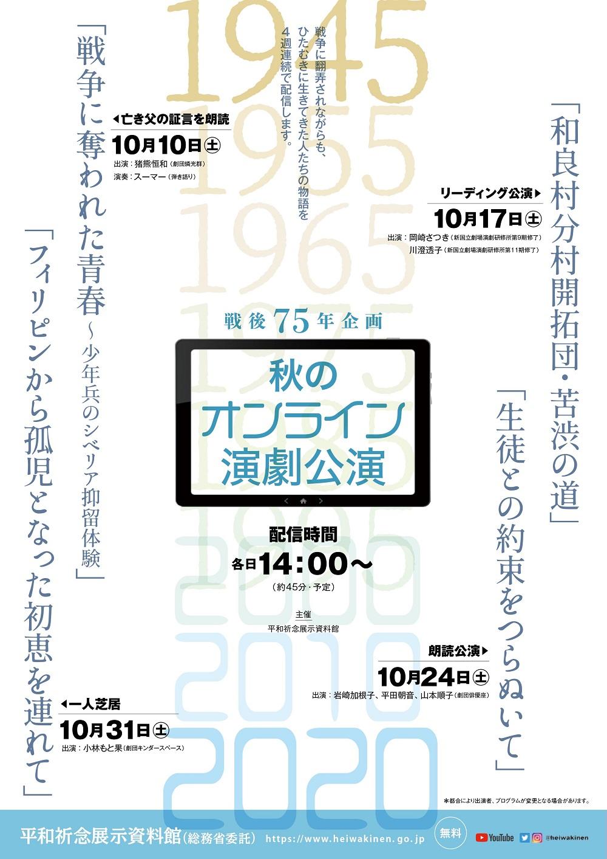戦後75年企画 秋のオンライン演劇公演