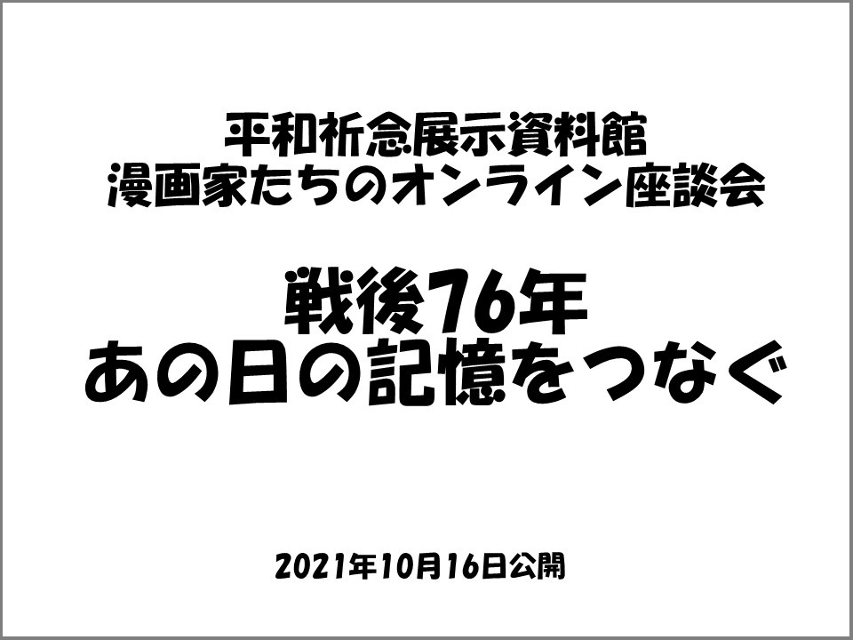 """Read more about the article 漫画家たちのオンライン座談会<br>「戦後76年 あの日の記憶をつなぐ」<p class=""""new_icon"""">NEW</p>"""