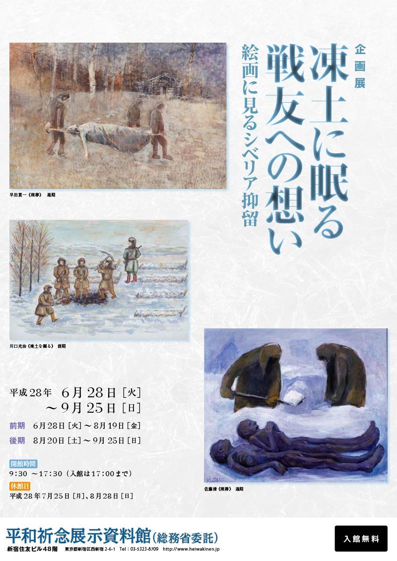 企画展「凍土に眠る戦友への想い -絵画に見るシベリア抑留-」