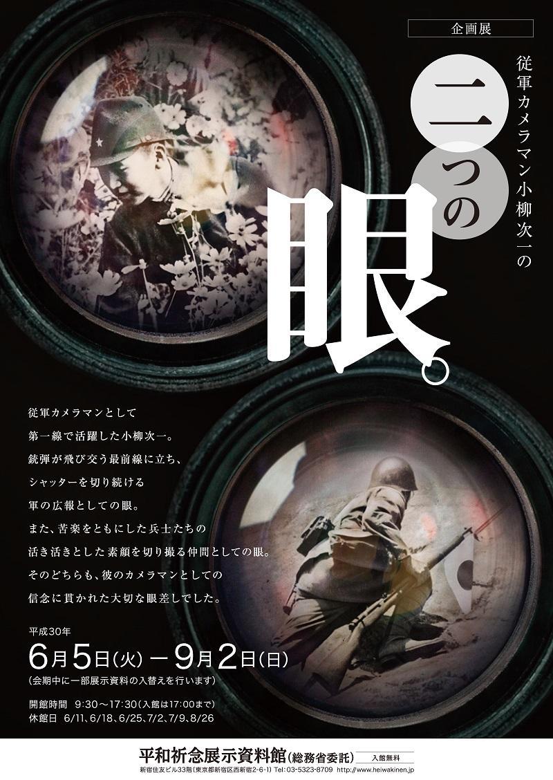 企画展「従軍カメラマン小柳次一の二つの眼」 2018年