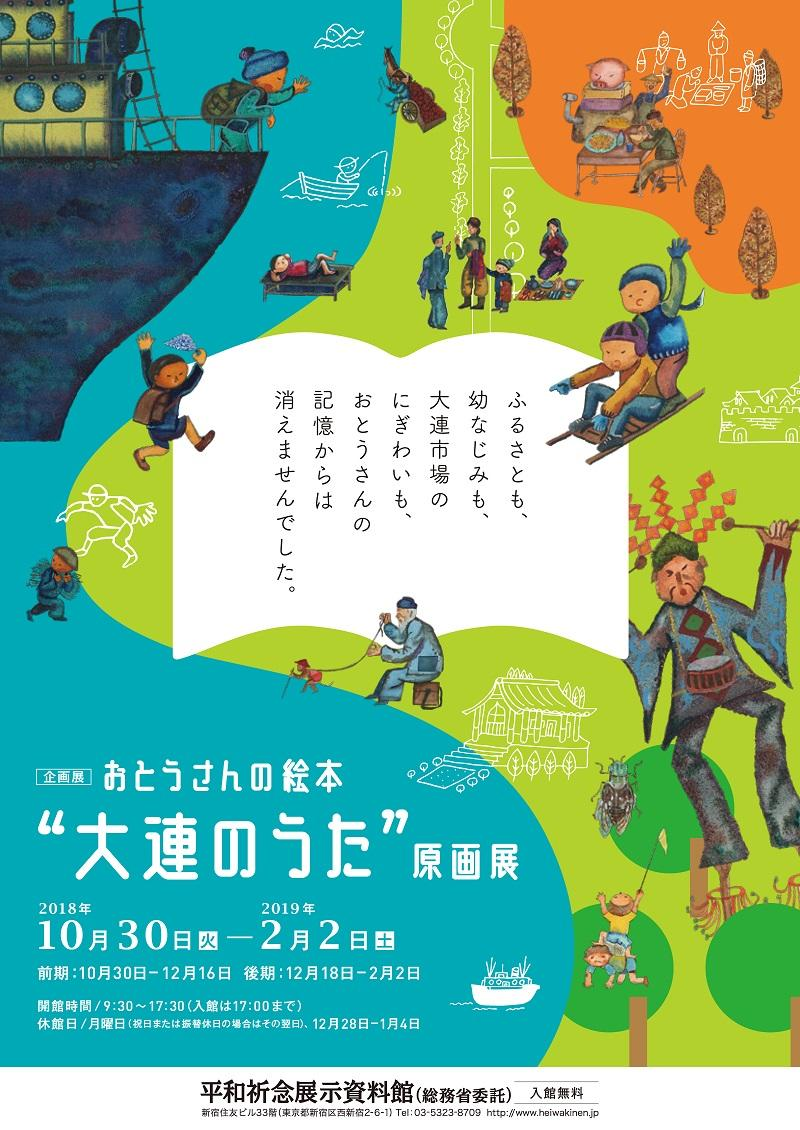 """企画展「おとうさんの絵本 """"大連のうた"""" 原画展」 2018年"""