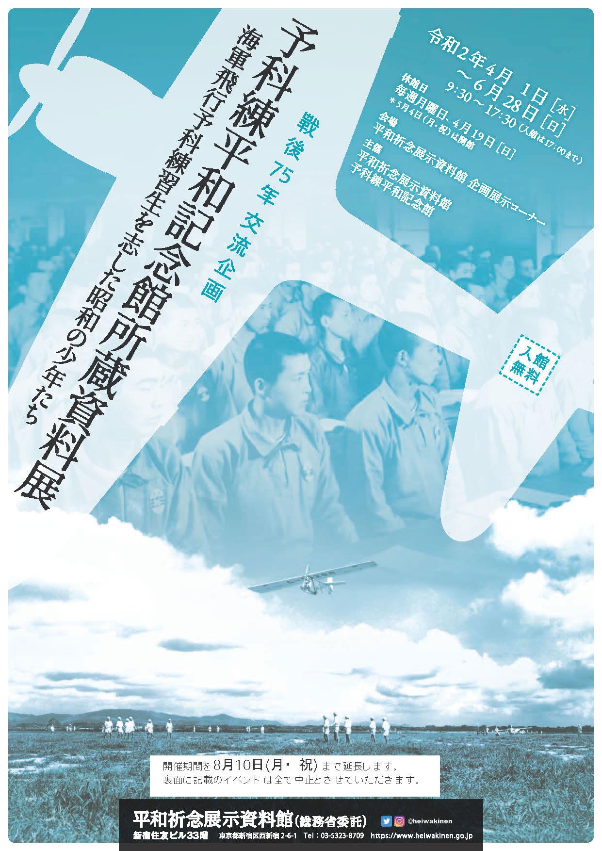 戦後75年交流企画 <br>「予科練平和記念館所蔵資料展 海軍飛行予科練習生を志した昭和の少年たち」