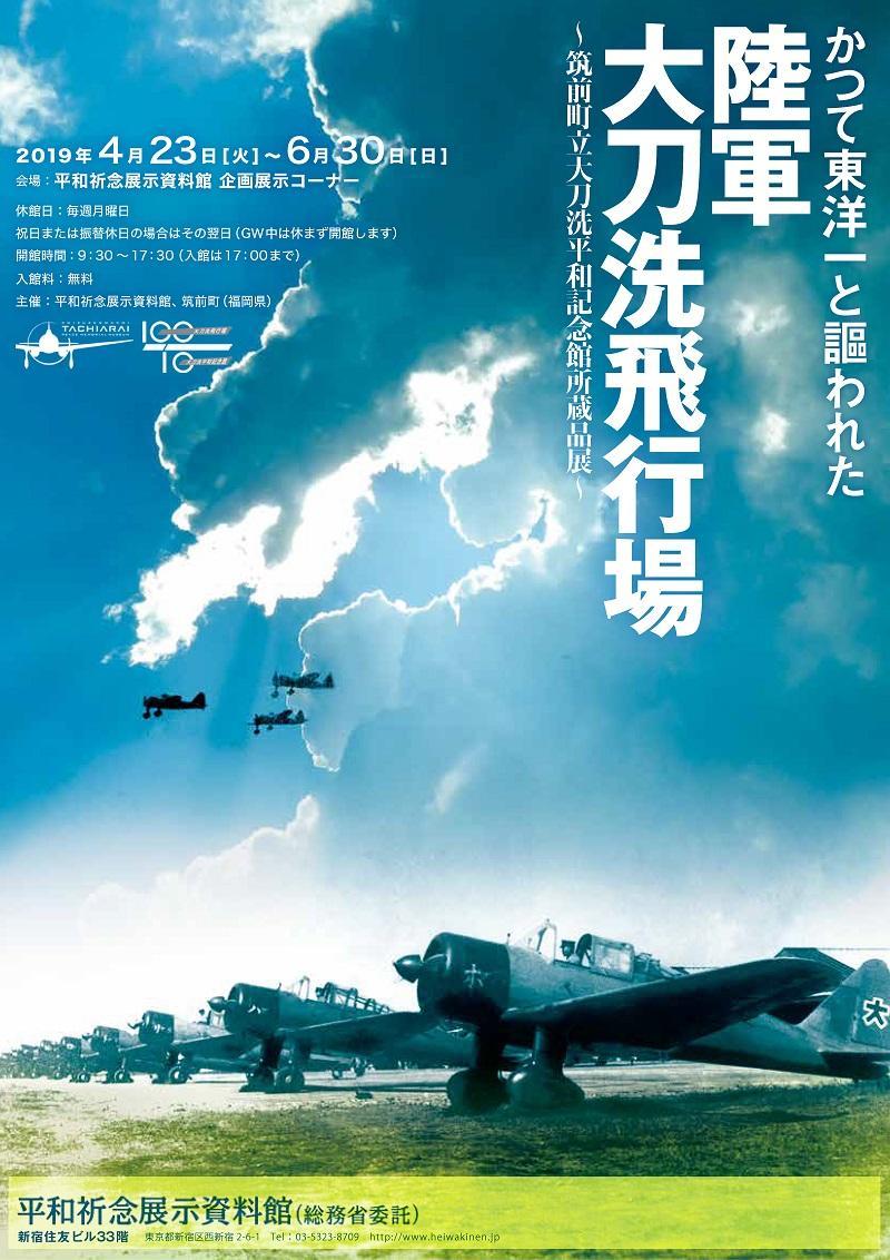 「かつて東洋一と謳われた陸軍大刀洗飛行場~筑前町立大刀洗平和記念館所蔵品展~」