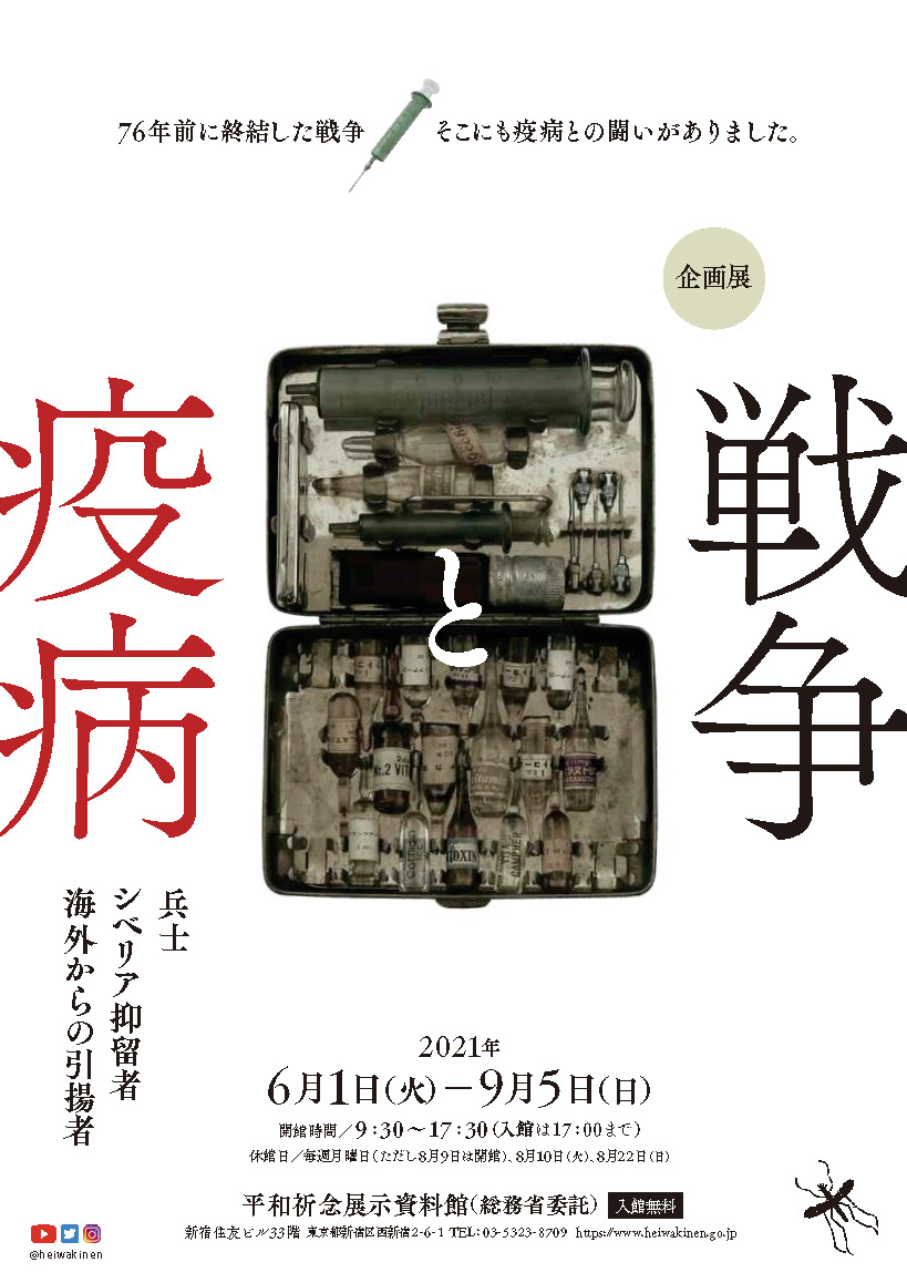 """Read more about the article 企画展「戦争と疫病 <span style=""""font-size:80%"""">兵士・シベリア抑留者・海外からの引揚者</span>」"""