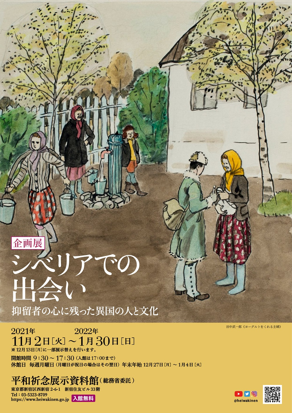 """Read more about the article 企画展「シベリアでの出会い <span style=""""font-size:80%"""">抑留者の心に残った異国の人と文化</span>」<p class=""""new_icon"""">NEW</p>"""