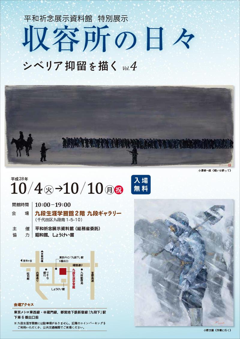 特別展示「収容所の日々 シベリア抑留を描く Vol.4 」 2016年