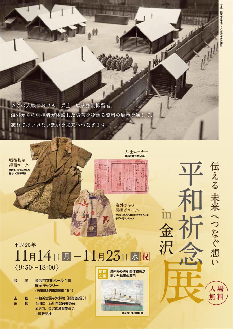 平和祈念展 in 金沢