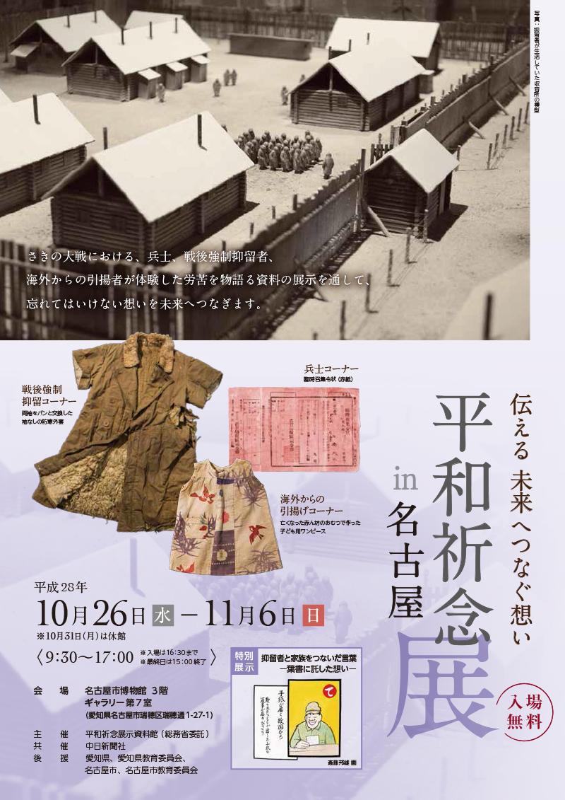 平和祈念展 in 名古屋 2016年