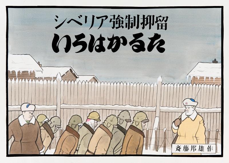 平和祈念交流展「シベリア強制抑留いろはかるた」