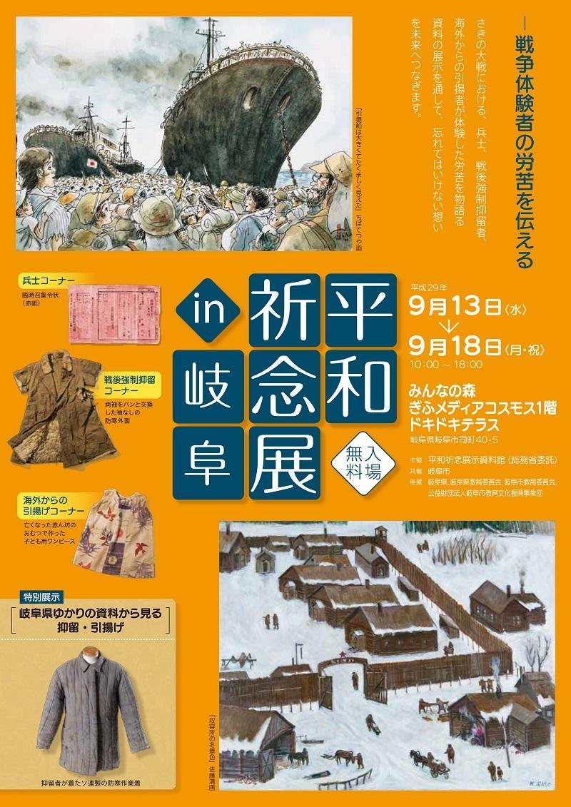 平和祈念展 in 岐阜 2017年