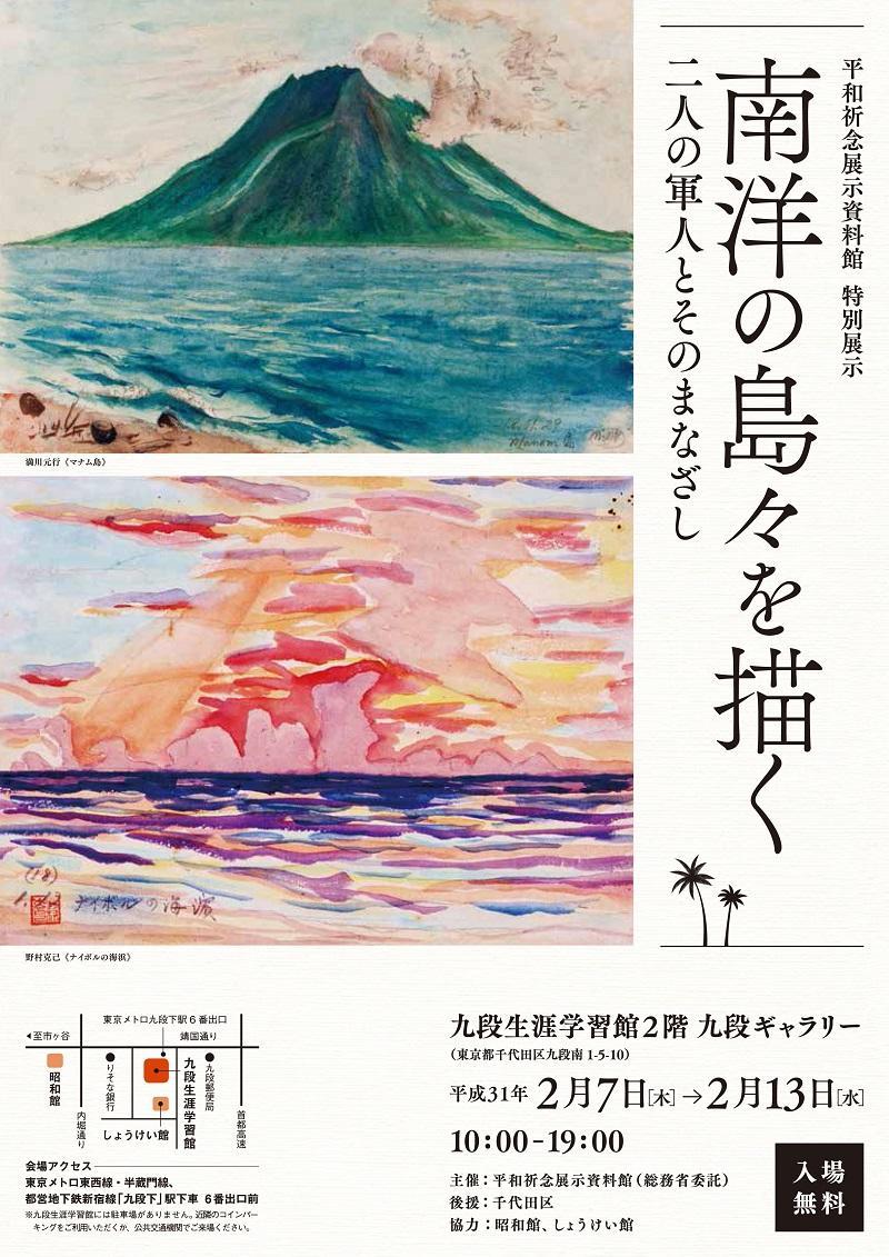 特別展示「南洋の島々を描く~二人の軍人とそのまなざし」 2019年