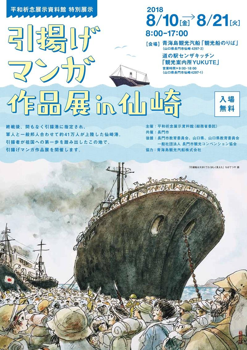 特別展示「引揚げマンガ作品展 in 仙崎」