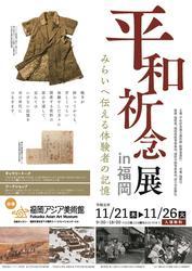 平和祈念展 in 福岡~みらいへ伝える体験者の記憶~