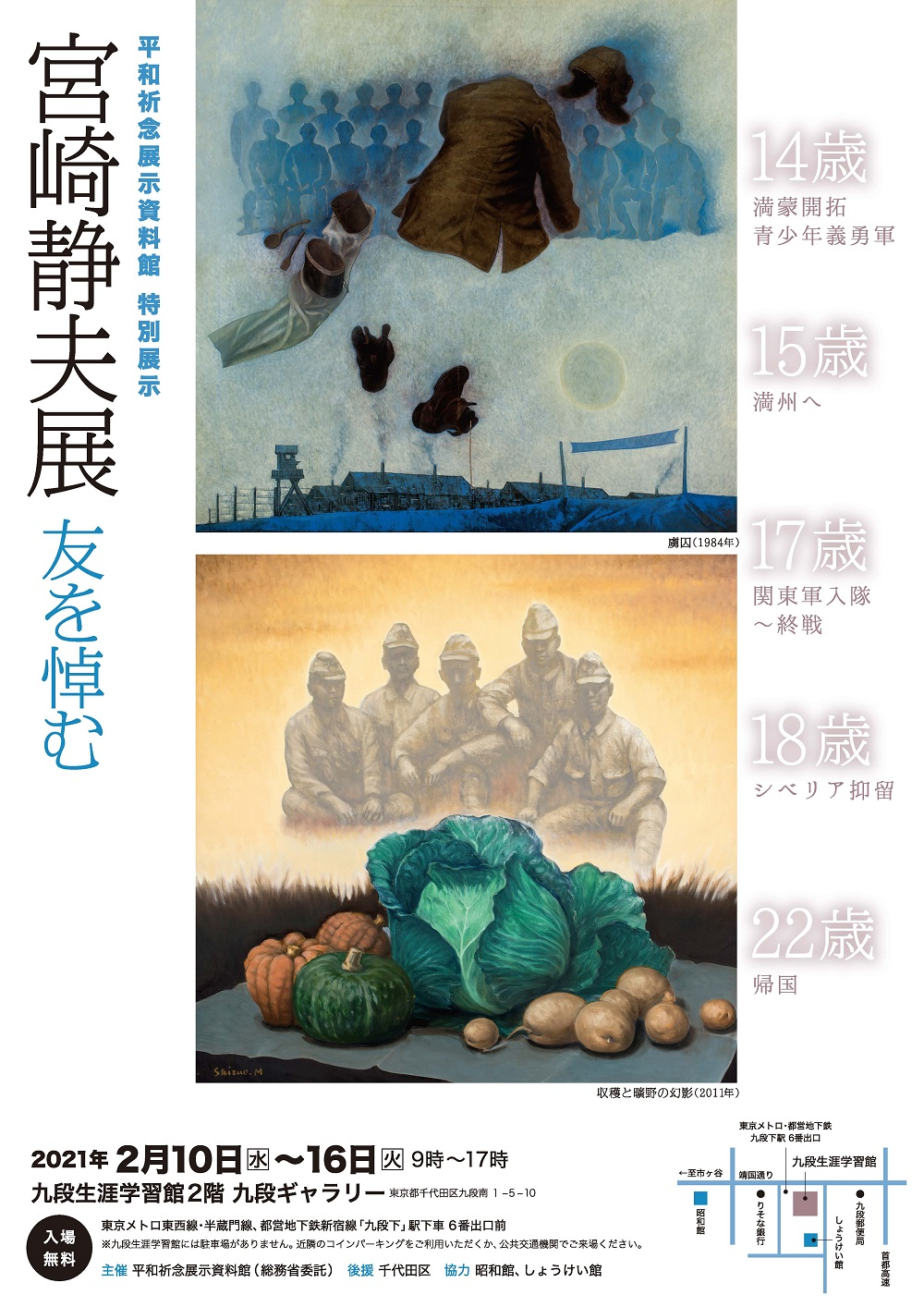 特別展示「宮崎静夫展 友を悼む」