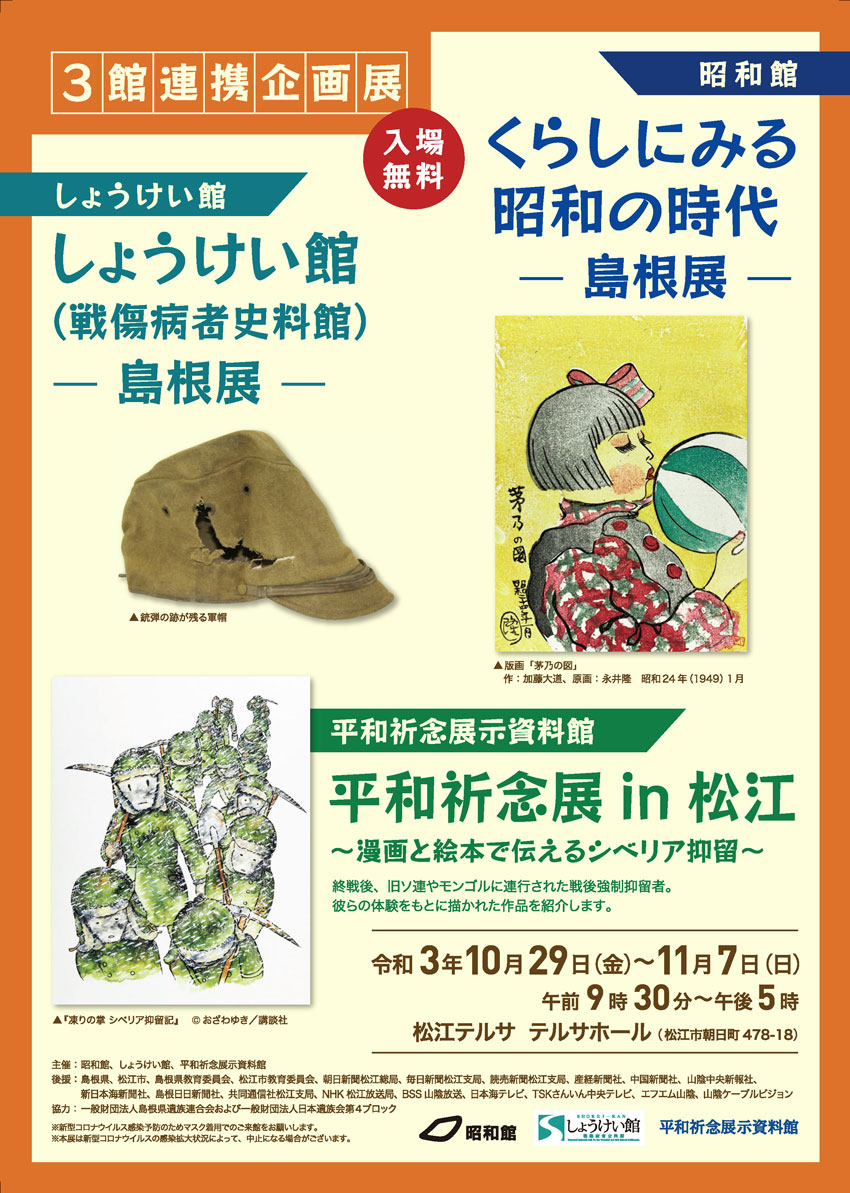 """Read more about the article 平和祈念展 in 松江 <span style=""""font-size:80%"""">~漫画と絵本で伝えるシベリア抑留~</span>"""