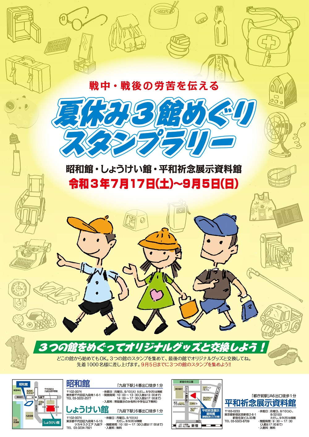 Read more about the article 夏休み3館めぐりスタンプラリー
