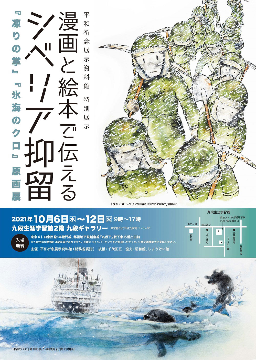 Read more about the article 特別展示「漫画と絵本で伝えるシベリア抑留 『凍りの掌』『氷海のクロ』原画展」